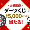 【最大5,000ポイントが当たる!!】楽天 大感謝祭ダーツ