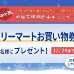 【1,000名に当たる!!】ファミリーマートお買い物券(税込300円)プレゼント!キャンペーン