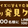 【1万名に当たる!!】LINEポイント100ポイントが当たる!マルちゃん こだわり発見クイズ