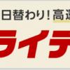 【12/28~12/31】日替わりポイント高還元ストアに注目!!2018年最後のリーベイツフライデー開催!