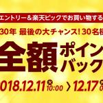 【30名限定!!】楽天ビックリニューアルキャンペーン 全額ポイントバック!