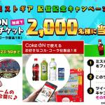 【2,000名に当たる!!】Coke ONドリンクチケットが当たる!キャンペーン
