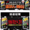 【当選!!】-196℃ ストロングゼロ 350ml 無料引き換えクーポンが20万人に当たる!キャンペーン