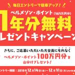 【365万ポイントが当たる!!】ベルメゾンのお買い物1年分無料プレゼント!キャンペーン