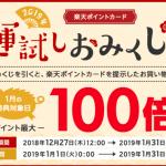 【楽天ポイントカード】もれなく当たる!2019年運試しおみくじキャンペーン
