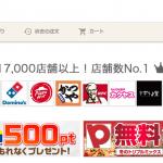 【出前館】1番還元額が高いポイントサイトを調査してみた!