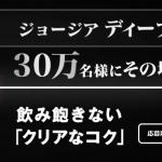 【30万名に当たる!!】LINE限定 ジョージア ディープブラックがその場で当たる!キャンペーン