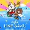 【LINEポイントが当たる!!】新春LINEおみくじ LINEのお年玉キャンペーン2019