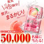 【5万名に当たる!!】アサヒ贅沢搾り桃(缶350ml×1本)無料クーポンが当たる!キャンペーン