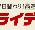 【1/24~1/28】日替わりポイント高還元ストアに注目!!リーベイツフライデー開催!