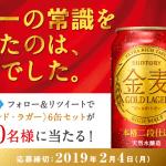 【1,000名に当たる!!】金麦〈ゴールド・ラガー〉(350ml)6缶セットがその場で当たる!