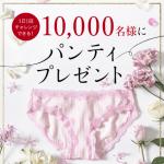 【1万名に当たる!!】LINE限定 PEACH JOHN レギュラーショーツが当たる!キャンペーン