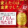 【7万名に当たる!!】金麦〈ゴールド・ラガー〉無料クーポンが当たる!キャンペーン