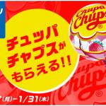 【先着90万名!!】チュッパチャプス無料クーポンプレゼント!ローソンアプリ限定キャンペーン