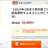 【2019年1月末で受付終了!!】和歌山県高野町 日本旅行ギフトカード お得にふるさと納税してみた!