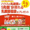 【合計11,137名に当たる!!】LINE限定 ハウスの乳酸菌福袋プレゼントキャンペーン!