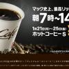 【1/21~1/25 朝7時~14時まで】マクドナル「プレミアムローストコーヒー」Sサイズ無料!キャンペーン