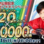 【3万名に当たる!!】LINEポイント120ポイントが当たる!キャンペーン