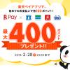 【最大400ポイント!!】対象のコンビニで初めての支払いでポイントプレゼント!楽天ペイアプリ キャンペーン
