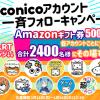 【合計2400名に当たる!!】Amazonギフト券500円分が当たる!niconico一斉フォローキャンペーン
