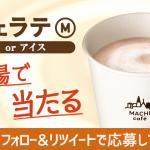 【合計10万名に当たる!!】ローソン マチカフェ カフェラテ(M) 無料引換券が当たる!キャンペーン