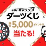 【最大5,000ポイントが当たる!!】楽天 お買い物マラソンダーツくじ