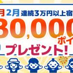 【dトラベル】お年玉企画!1月2月連続宿泊で30,000ポイントプレゼント!