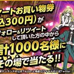 【1,000名に当たる!!】ファミリーマートお買物券(税込300円)が当たる!キャンペーン