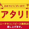 【当選!!】KFC 辛口ハニーチキン 1ピース無料お試し券が5万名に当たる!キャンペーン