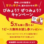 【5万名に当たる!!】KFC 辛口ハニーチキン 1ピース無料お試し券プレゼント!キャンペーン