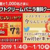 【1,000名に当たる!!】ミニストップのソフトクリームバニラ無料クーポンが当たる!キャンペーン