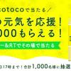 【1,000名に当たる!!】cotocoで当たる!C1000もらえる!キャンペーン