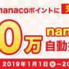 【最大10万nanacoポイントが当たる!!】nanacoポイント交換キャンペーン