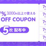 【楽天ラクマ】ラクマで7%OFFクーポン配布中!