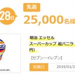 【先着25,000名!!】明治 エッセル スーパーカップ 超バニラ 200MLがもらえる!dエンジョイパス 888デー キャンペーン