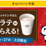 【各日先着1万名!!】ローソン カフェラテ M 無料引換券プレゼント!楽天チェック キャンペーン