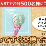 【500名に当たる!!】サーティワンアイスクリーム レギュラーシングルギフト券が当たる!キャンペーン