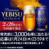 【3,000名に当たる!!】YEBISUプレミアムエール2缶セットが当たる!キャンペーン