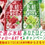 【27,000名に当たる!!】キリン氷結レッドまたはグリーン 350ml缶 無料引き換えクーポンが当たる!キャンペーン