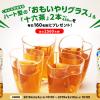 【総計2,560名に当たる!!】十六茶おもいやりBOXが当たる!キャンペーン