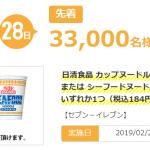 【先着33,000名!!】日清食品 カップヌードル または シーフードヌードル いずれか1つがもらえる!dエンジョイパス 888デー キャンペーン