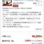 【ポイント大量GET!!】山形県寒河江市 はえぬき60kg定期便 お得にふるさと納税してみた!