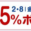【2/8~2/11 9:59】リーベイツ感謝祭開催!最大11.5%ポイントバック!