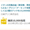 【1万名に当たる!!】グリコ アーモンド効果(200ml)が当たる!キャンペーン