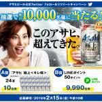 【1万名に当たる!!】「アサヒ 極上<キレ味>」やLINEポイントが当たる!キャンペーン