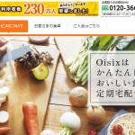 【オイシックス】1番還元率が高いポイントサイトを調査してみた!