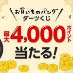 【最大4,000ポイントが当たる!!】楽天 超ポイントバック祭 お買いものパンダダーツくじ