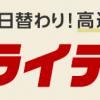 【2/22~2/25】日替わりポイント高還元ストアに注目!!リーベイツフライデー開催!