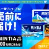 【1,000名に当たる!!】新ミンティア3品セットが当たる!キャンペーン