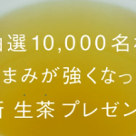 【1万名に当たる!!】新 生茶 10,000名モニターキャンペーン!
